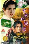 Sheng nu de yu wang (1993)
