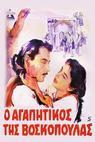 O agapitikos tis voskopoulas (1955)