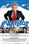 Akalyptos (2013)