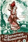 O agapitikos tis voskopoulas (1936)
