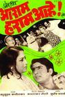 Aaram Haram Aahe! (1976)