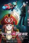 Mouretsu Pirates Movie (2014)