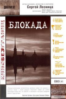 Plakát k filmu: Blokáda