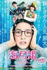 Kuragehime (2014)