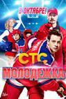 Molodezhka (2013)