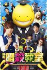 Ansatsu kyôshitsu the Movie (2015)