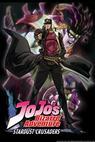 JoJo no Kimyo na Boken: Stardust Crusaders (2014)