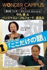 10.16 Conspiracy Theories of Benjamin Fulford and Kaoru Nakamaru: The 5th. Wonder Campus