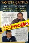 9.14 Conspiracy Theories of Benjamin Fulford and Richard Koshimizu: The 4th. Wonder Campus