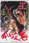 E hu kuang long (1972)