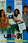 Aamra (2006)