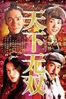 Čínská odysea (2002)