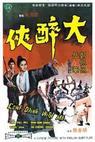 Spojení Shaolinů (1966)