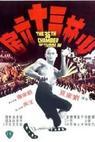 Návrat do 36. komnaty Shaolinu (1980)