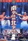 Nepřemožitelný Shaolin (1978)