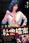 Shang Hai she hui dang an (1981)