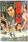 Zhongqing yi hao (1970)