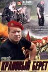 Krapovyy beret (2008)