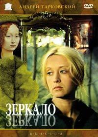 Plakát k filmu: Zrcadlo