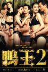 Aap wong 2 (2016)