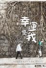 Hang wan si ngo (2016)