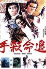 Zhui ming sha shou (1971)