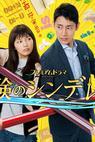 Juken no Cinderella (2016)