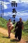 Ame agaru (1999)