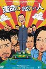 Úplní cizinci (2005)