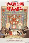 Heisei tanuki gassen pompoko (1994)
