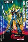 Kidô senshi Gandamu: Gyakushû no Shâ (1988)