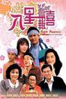 Ba xing bao xi (1988)