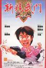 Xin jing wu men 1991 (1991)