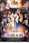 Chin gei bin 2: Fa dou daai jin (2004)