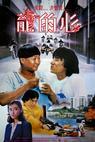 První úkol - Dračí srdce (1985)