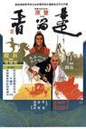 Chu liu xiang (1977)