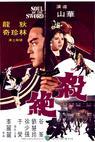Duch meče (1977)
