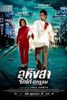 Ahingsa-Jikko mee gam (2005)