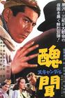 Skandál (1950)
