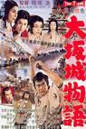 Osaka jo monogatari (1961)