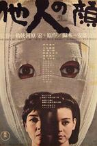 Plakát k filmu: Tvář toho druhého