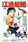 Fei Lung gwoh gong (1978)