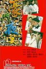 Haomen yeyan (1991)