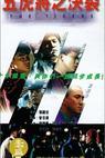 Wu hu jiang zhi jue lie (Jin pai wu hu jiang) (1991)