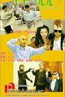 Qian wang 1991 (1991)