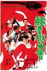 E tan qun ying hui (1976)