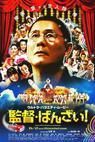 Sláva filmovému tvůrci! (2007)