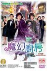 Moh waan chue fong (2004)