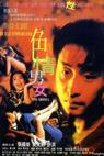 Se qing nan nu (1996)