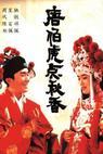 Tang Bohu dian Qiuxiang (1993)